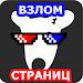 Download Взлом Страниц ВК (joke) 0.1 APK
