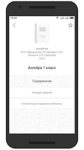 Download ГДЗ: мой решебник 1.2.29 APK