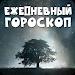 Download Ежедневный гороскоп на каждый день 1.0 APK