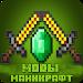 Download Моды для Майнкрафта 3.3 APK