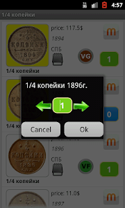 Download Imperial Russian Coins 2.2b APK