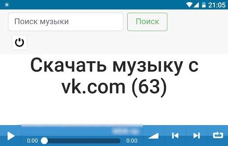 Download Музыка ВКонтакте скачать 1.1 APK