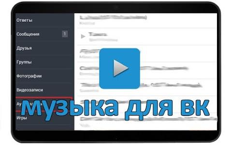 Download Музыка ВК 0.1 APK