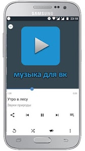 screenshot of Музыка ВК version 0.1