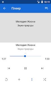 screenshot of Музычка Вконтакте Скачать version 1.1