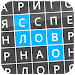 Download Найди слова 1.60 APK