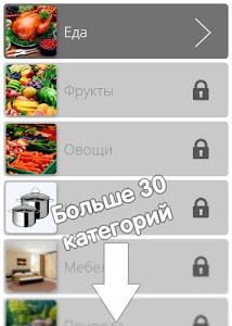 Download Найди слова 1.60 APK