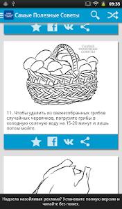 Download Самые Полезные Советы 6.1 APK