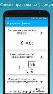 Download Составить формулы по физике 1.6 APK