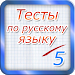 Download Тест по русскому языку 2017 2.0.5 APK