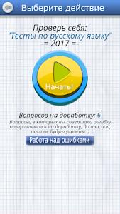Download Тест по русскому языку 2017 2.0.5 APK