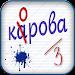 Download Тест по русскому языку 1.0.7 APK