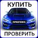Download ТурбоПоиск: купить авто + Проверка VIN и Гос номер 22.0 APK