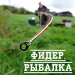 Download Фидер. Рыбалка 5.0 APK