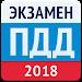 Download Экзамен ПДД 2018- Билеты ГИБДД 3.2.6 APK