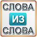 Download Слова из слова 1 1.7.2 APK