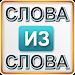 Download Слова из слова 1 1.7.2 APK
