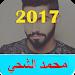Download أغاني محمد الشحي (بدون انترنت) 1.0 APK