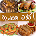 Download أكلات مصرية سهلة - بدون انترنت 1.6 APK