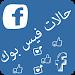Download اجدد و احلى حالات فيس بوك 2.1 APK