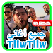 Download اغاني تيوتيو مجانا TiiwTiiw 1.7 APK