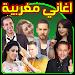 Download اغاني مغربية بدون انترنت 2 APK
