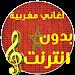 Download اغاني مغربية بدون انترنت 5.0 APK