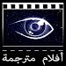 Download افلام مترجمة بجودة عالية -HD 1.0 APK