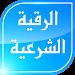 Download الرقية الشرعية الشامـلة 1.9.7 APK