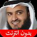 Download القرآن بدون انترنت - العفاسي 1.1 APK