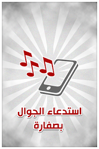 Download اين الجوال 3.3 APK