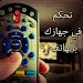 Download تحكم في جهازك بالهاتف 1265874569 APK