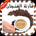 Download تطبيق عرافكم السري قارءة الفنجان حب عمل صحة مال 1.0 APK