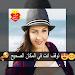 Download تعديل الصور كتابة بالخط العربي 1.6 APK