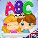 Download تعليم الإنجليزية للأطفال 2017 3.2 APK