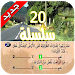 Download تعليم السياقة بالمغرب جديد 3.3 APK