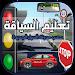 Download تعليم كود السياقة - طبق مدونة السير الجديدة 3.3 APK