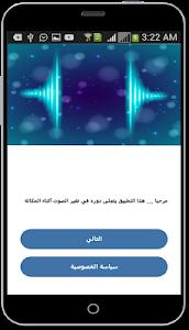 screenshot of تغير الصوت اثناء المكالمة 2018 version 1.6