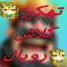 Download تهكير جواهر كلاش رويال PRANK 1.0 APK