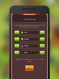Download جواهر كلاش أوف كلانس SIMULATOR 0.1 APK