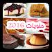 Download وصفات حلويات بدون انترنت 1.4.1 APK