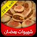 Download شهيوات رمضان 2017 2.0 APK