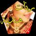 Download رنات هندية للهاتف 1.2 APK