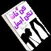 Download رواية كن خائنا تكن اجمل 2.0.0 APK