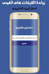 Download زيادة اللايكات على الفيس Prank 2.0.1 APK