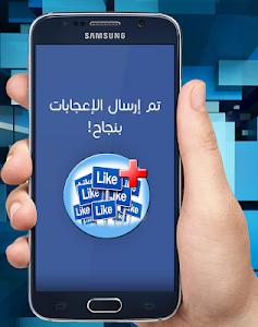 Download زيادة لايكات الفيس بوك Broma 1.1 APK