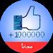 Download زيادة لايكات فيس بوك prank 1.5 APK
