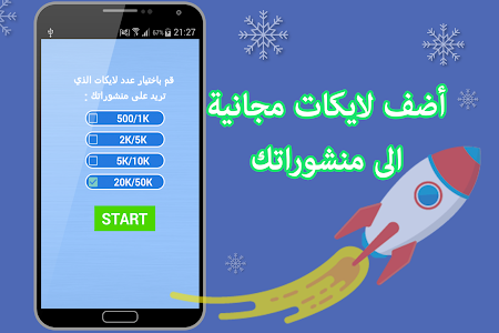 Download زيادة لايكات simulator 1.18 APK