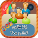 Download زيادة متابعين انستقرام نايو Prank 3.1.1 APK