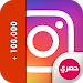 Download زيادة متابعين انستقرام Prank 1.1 APK